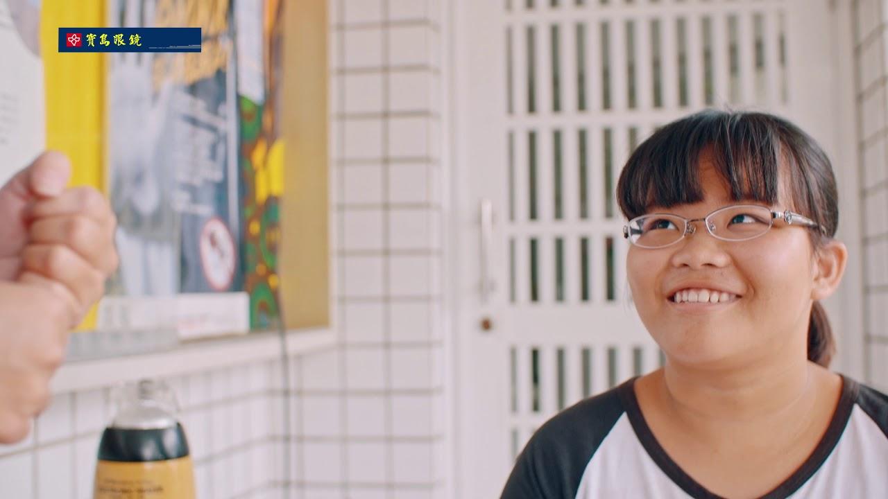 寶島眼鏡 2020第四季 偏鄉巡演公益影片(完整版)