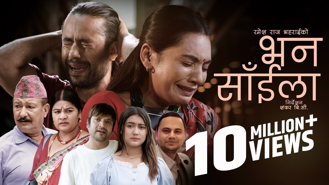 Download Bhana Saila भन साईंला | Ramesh Raj Bhattarai & Rachana Rimal | New Nepali Song 2078