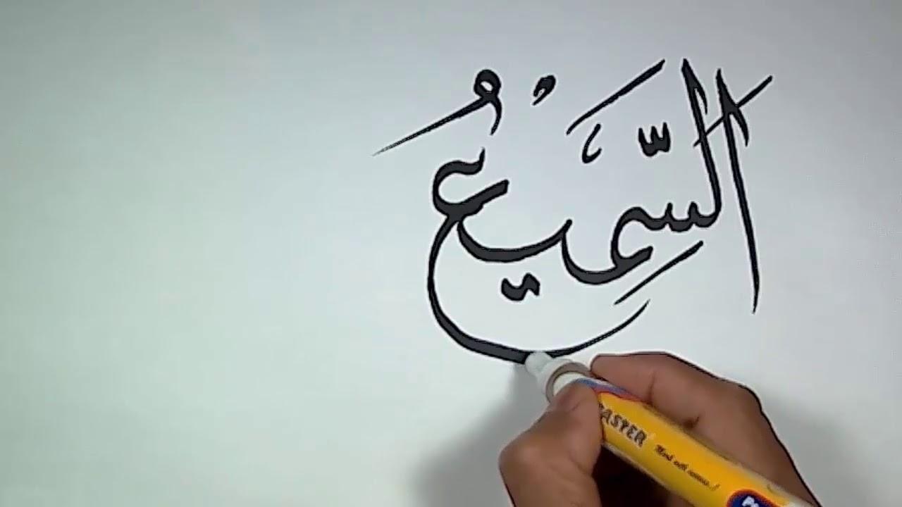 Cara Menggambar Kaligrafi Asmaul Husna As Sami U Arabic Calligrapy