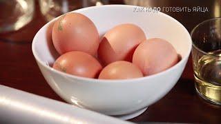 как надо готовить яйца