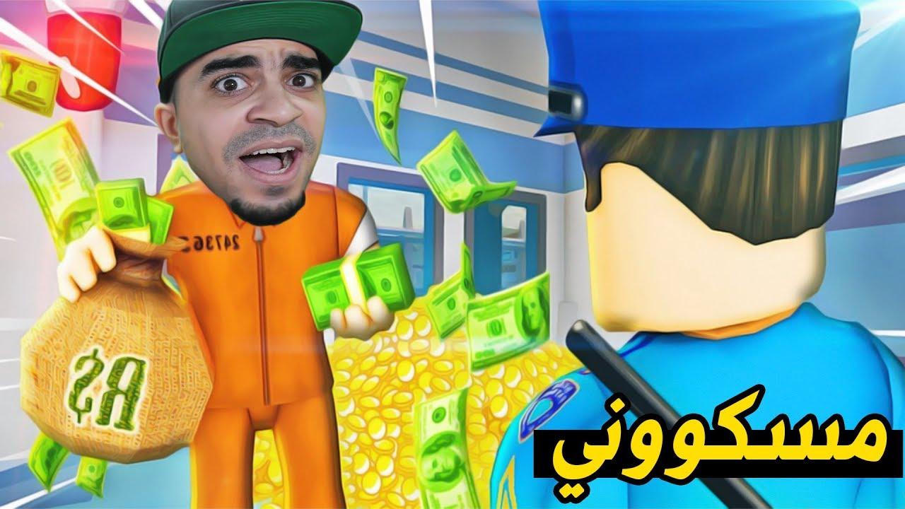 سرقة اكبر بنك في لعبة روبلوكس