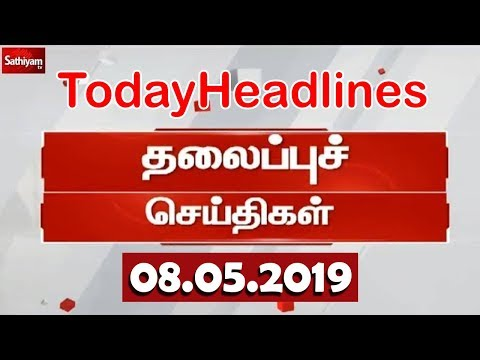 Sathiyam News : Today Headlines | இன்றைய தலைப்புச் செய்திகள் | 08.05.2019 | Headlines Tamil | News