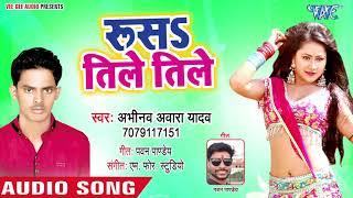 रूसा तिले  तिले - Lahanga Me Bayeskop - Abhinav Awara Yadav - Bhojpuri Hit Song 2018