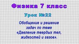 Физика 7 класс (Урок№22 - Обобщение и решение задач по теме«Давление твердых тел,жидкостей и газов»)