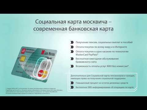 Социальная карта: передовые технологии для жителей Москвы