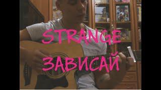 STRANGE - ЗАВИСАЙ НА ГИТАРЕ /ACOUSTIC COVER