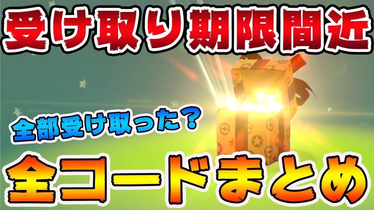 ポケモン 剣 盾 シリアル コード