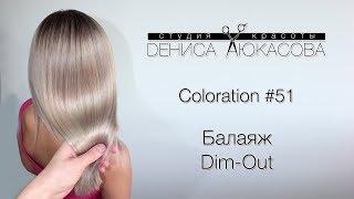 Coloration #51 Балаяж Dim-Out Balayage