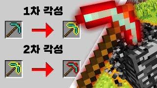 게임모드보다 빠름ㅋㅋㅋ *각성*하면 '기반암'도 캐짐 대박!!! 마인크래프트 Minecraft [양띵TV삼식]