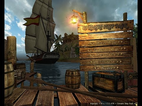Корсары: ГПК → MOD Corsairs Ship Pack (1.3.2 + 1.2.6) │ СТРИМ → Прохождение за Блада#1