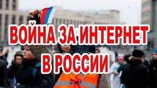 Началась Война за интернет в России. Митинг против закрытия интернета