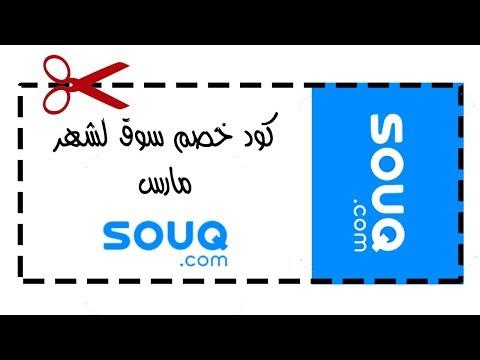 2a2d7eab3 إطلب كوبون - Otlob Coupon: كوبون خصم 25 % عند الشراء من سوق كوم السعودية