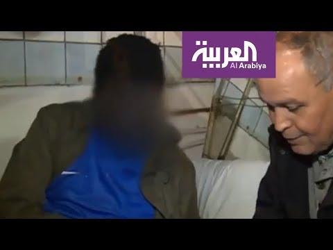 هكذا يحتال المهربون في ليبيا على المهاجرين الفقراء!