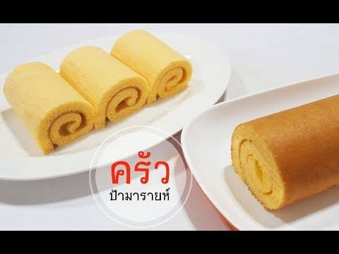 แยมโรลส้ม(Orange Yam Roll )