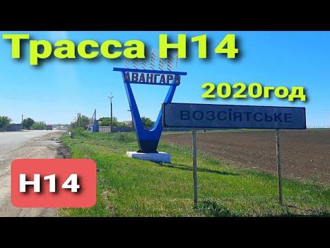 Трасса Н14 Воссиятское май 2020год Николаевская область
