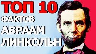 Топ 10 Фактов Авраам Линкольн
