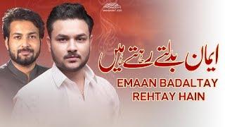 Gambar cover Emaan Badalte Rahte Hain   Mohsin Hashmi New Manqabat 2020   Salman Azmi   Mah e Shaban Manqabat