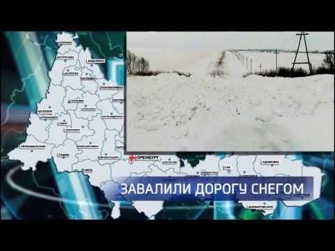 В Абдулино дорожники завалили снегом трассу