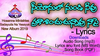 Hosanna ministries | sadayuda na yesayya new 2019 album siyonulonundi neevu song with lyrics download pdf latest christian telugu songs siyonulonun...