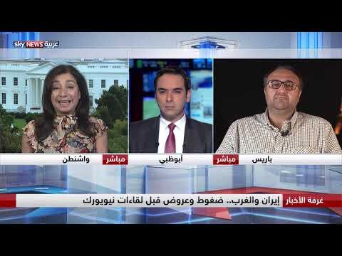 إيران والغرب.. ضغوط وعروض قبل لقاءات نيويورك  - نشر قبل 3 ساعة
