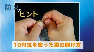 10円⽟を使った袋の開け⽅【防災のヒント】