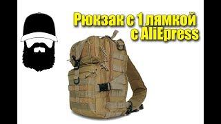 [ОБЗОР] Тактический рюкзак с Aliexpress | Однолямочный рюкзак | Рюкзак Garsing 15 литров