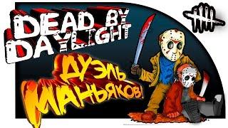 Dead by Daylight - ДУЭЛЬ МАНЬЯКОВ! - УГАР!