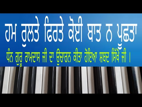 Learn Shabad Hum Rulte Phirte Koi Baat Na Poochta on Harmonium for Male and Female