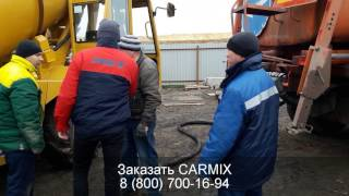 Обучение работе на бетоносмесителе с самозагрузкой CARMIX