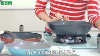 安全鍋具怎麼挑選? 如何保養 (3-3) | 譚敦慈康健上菜