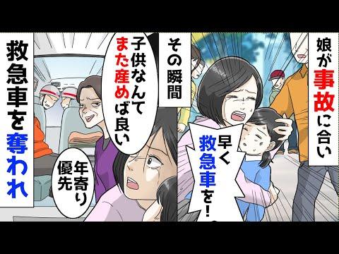 【漫画】事故で重体の娘→救急車を呼ぶと「子供はまた産め」とババァがタクシー代わりに使おうとしたので…