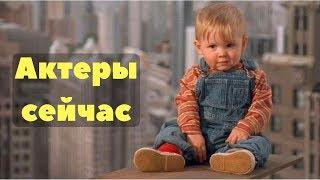 Младенец на прогулке: Актеры фильма тогда и сейчас