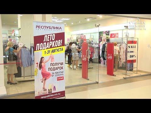 «Чемпионские скидки» действуют в ТЦ «Республика» в Нижнем Новгороде