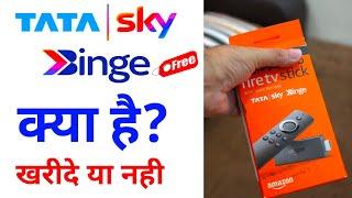 TATA Sky Binge Special Amazon FireTV Stick for Just Rs 249 Per Month | खरीदे या नही?