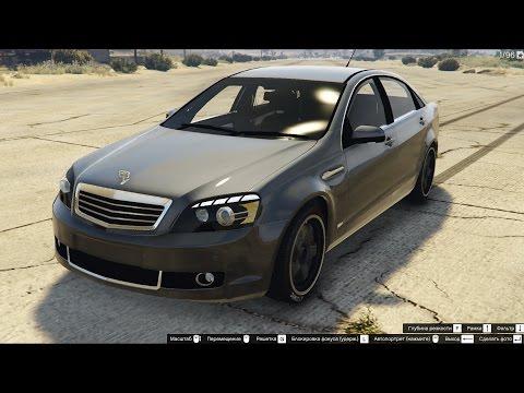 GTA 5 2014 Chevrolet Caprice Royale