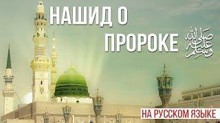 Нашид о Пророке на русском языке 2018