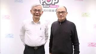 2019 01 21《POP撞新聞》黃清龍 專訪軍事評論家亓樂義