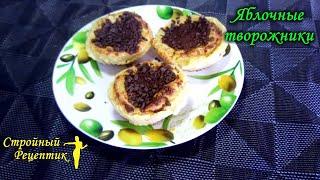 Вкусные ЯБЛОЧНЫЕ ТВОРОЖНИКИ с ШОКОЛАДОМ на завтрак. Самый легкий рецепт. Сырники. Рецепты из творога