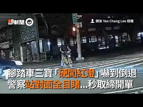 腳踏車三寶「硬闖紅燈」嚇到倒退 警察站對面全目睹...秒取締開單|ETtoday LIVE