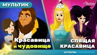 КРАСАВИЦА И ЧУДОВИЩЕ + СПЯЩАЯ КРАСАВИЦА сказка для детей, анимация и мультик