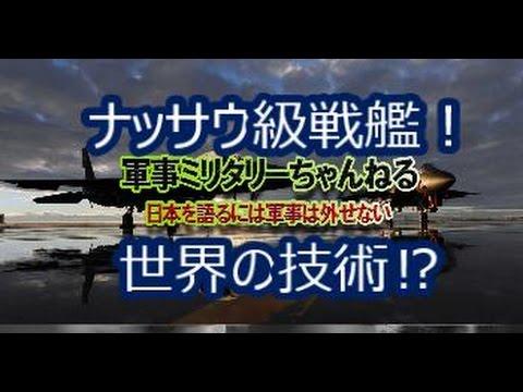 ナッサウ級戦艦‼世界の本気⁉艦隊...