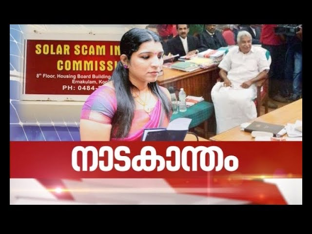 Solar commission submitted report on Solar Scam | Nerkkuner 1 Oct 2017