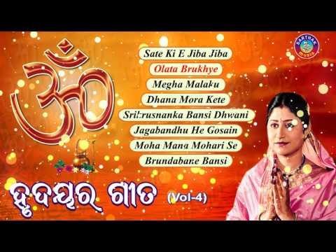 All Time Popular Traditional Jagannath Bhajan - Hrudayara Gita Vol-4 || Full Audio Songs JUKEBOX