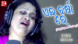 Ae Barsha Re | Monalisha Panda | Odia New Soft Romantic Song