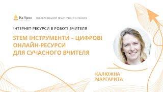 Маргарита Калюжна. STEM Інструменти – цифрові онлайн-ресурси для сучасного вчителя