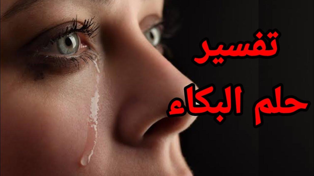 تفسير حلم البكاء في المنام لابن سيرين رؤية البكاء بالتفصيل للعزباء للمتزوجة للحامل للرجل