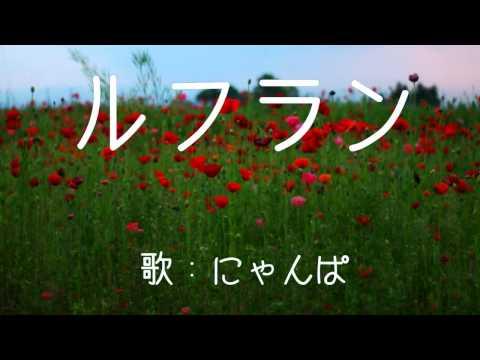 ルフラン ( 井上望 ) cover / 歌:にゃんぱ