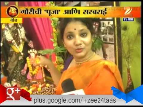 Beed | Pooja Thomare Gauri Ganpati