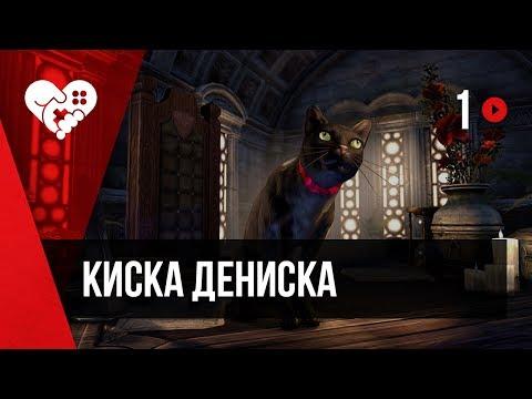 Киска Дениска | The Elder Scrolls Online: Morrowind