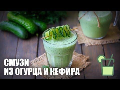 Смузи из огурца и кефира — видео рецепт
